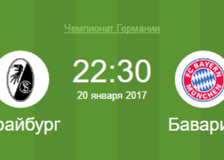 Фрайбург — Бавария Мюнхен 20.01 в 22:30.
