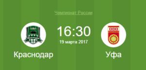 #футбол Краснодар - Уфа