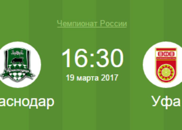 Краснодар — Уфа 19/03 16:30