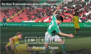 #Ростов-Терек