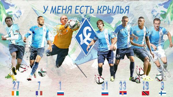 Крылья советов футбольная команда