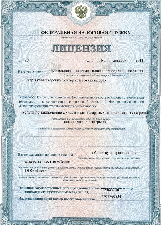 Леон лицензия РФ