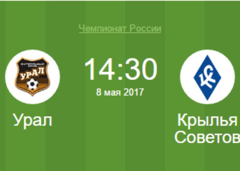 Урал — Крылья Советов 08/05 14:30