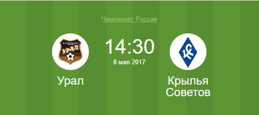 Урал - Крылья советов футбол