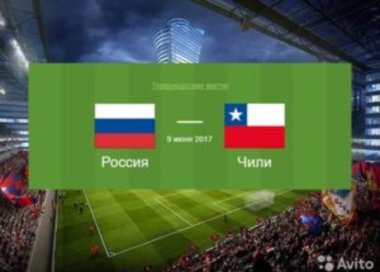 Россия — Чили