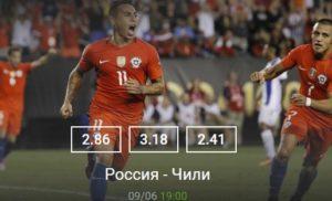 Россия - Чили