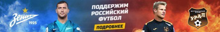 поддержи российский футбол леон