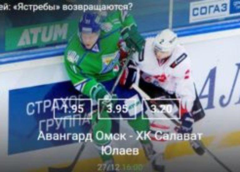 Авангард Омск — ХК Салават Юлаев