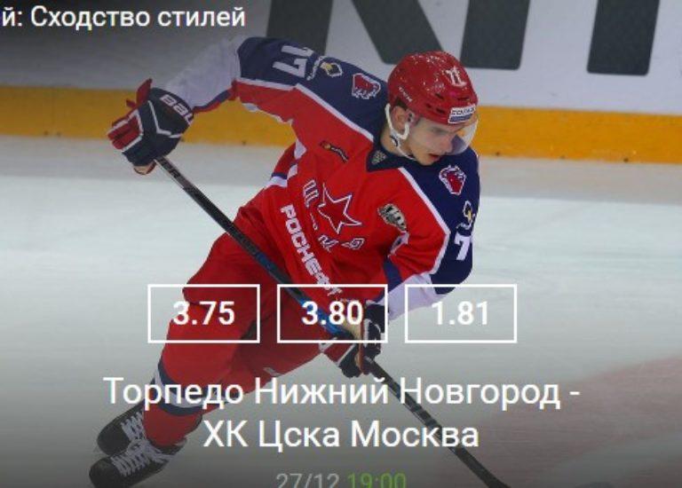 Торпедо Нижний Новгород — ХК Цска Москва