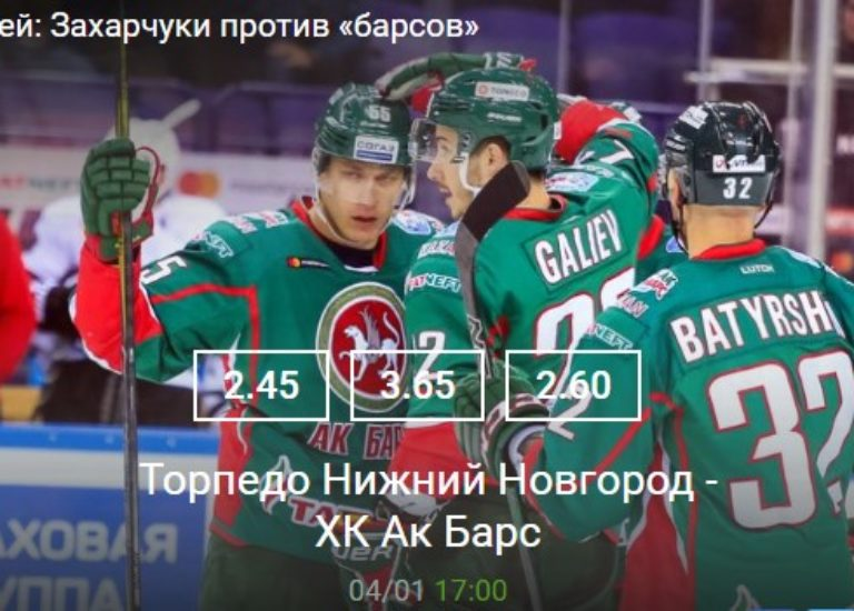 Торпедо Нижний Новгород — ХК Ак Барс