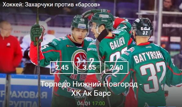 Торпедо Нижний Новгород - ХК Ак Барс