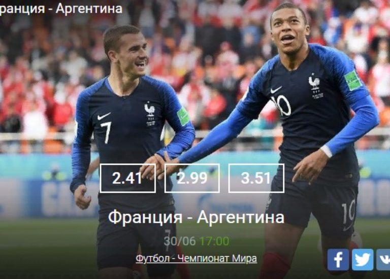 Франция — Аргентина