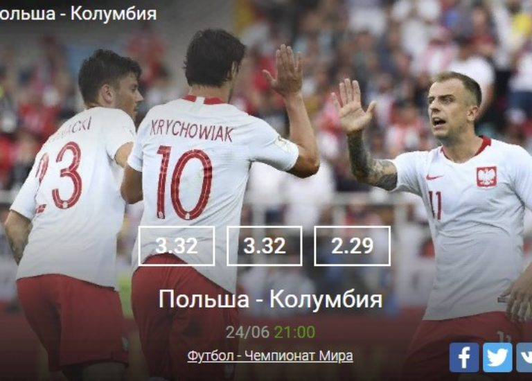 Польша — Колумбия