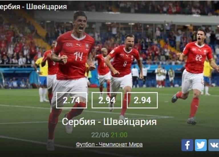 Сербия — Швейцария