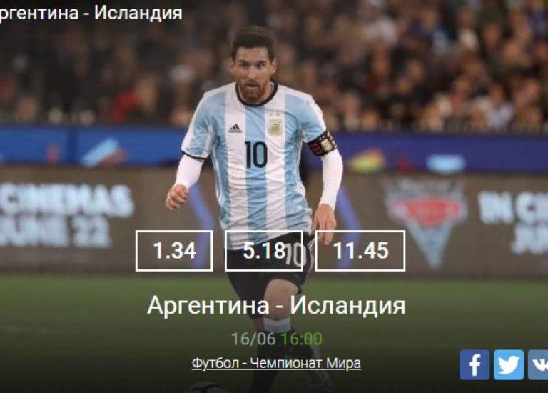 Аргентина — Исландия