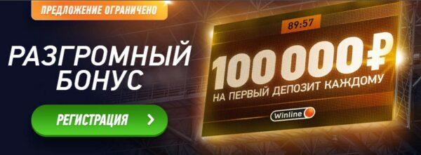Winline 100 000 рублей