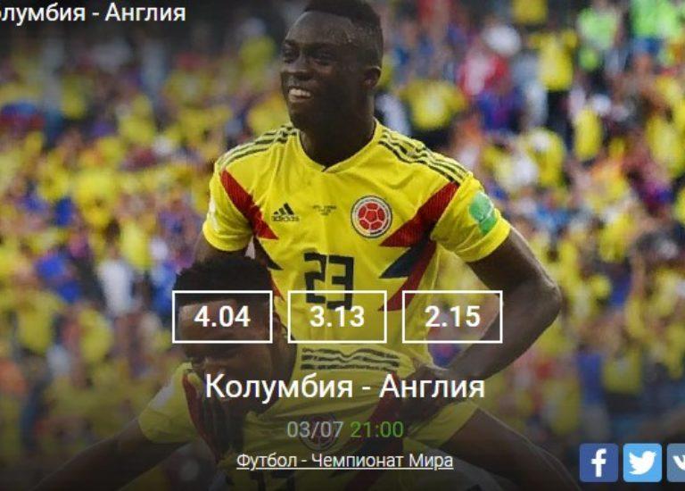 Колумбия — Англия