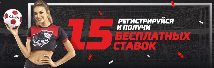 БК Леон Акции