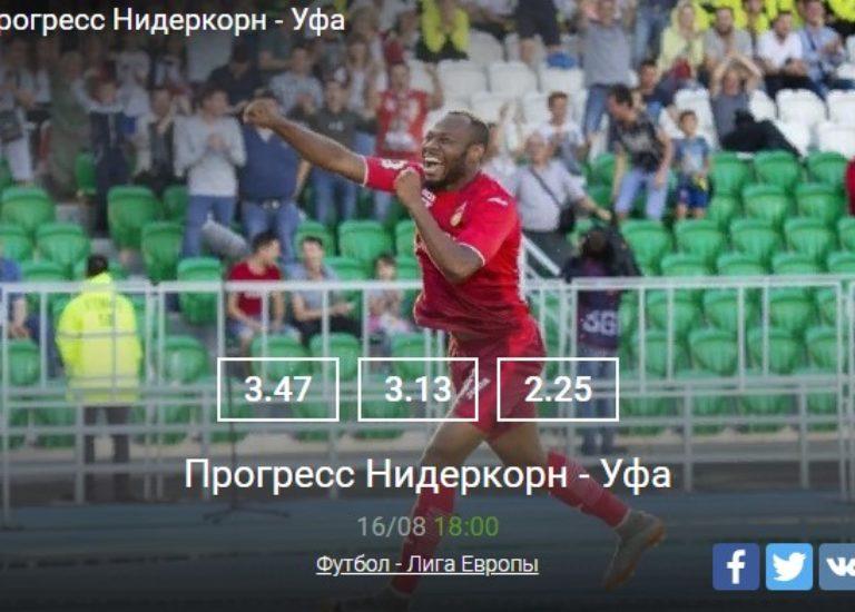 Прогресс Нидеркорн — Уфа