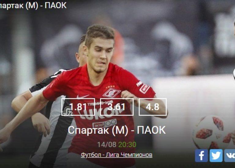 Спартак (М) — ПАОК