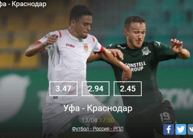 Уфа — Краснодар