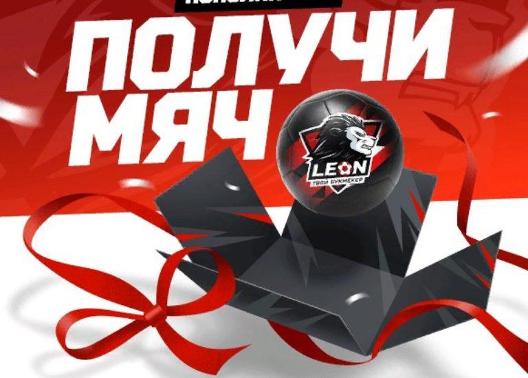 Новая акция от БК Леон-Всем Мяч