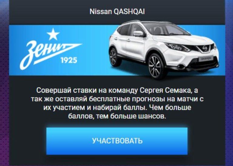 Выиграйте новое авто в 1ХСтавка