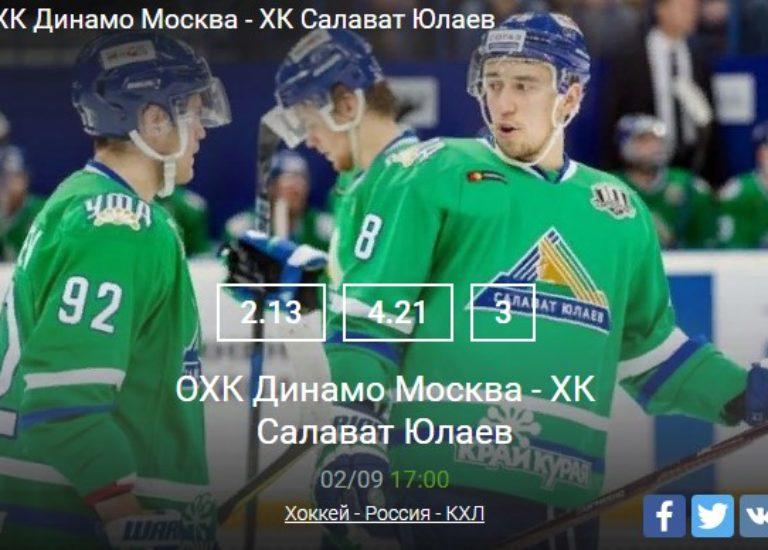 ОХК Динамо Москва — ХК Салават Юлаев