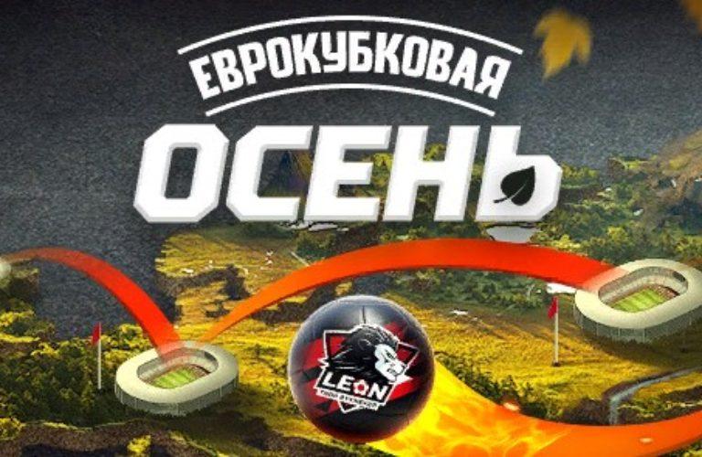Еврокубковая осень 2018 в БК Леон