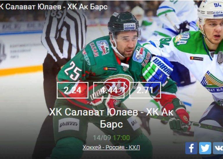 ХК Салават Юлаев — ХК Ак Барс