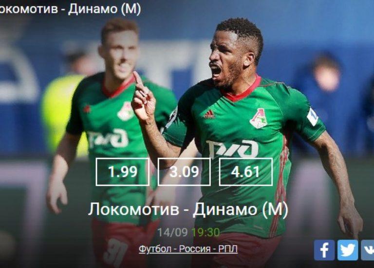 Локомотив — Динамо