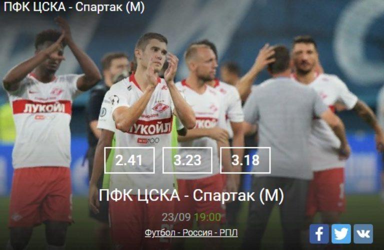 ПФК ЦСКА — Спартак