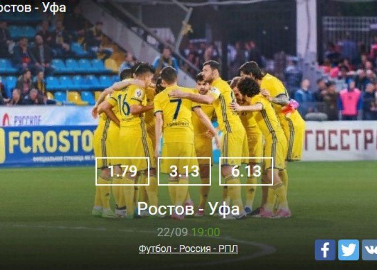 Ростов — Уфа