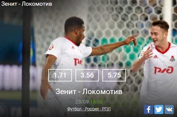 Зенит - Локомотив 23.09