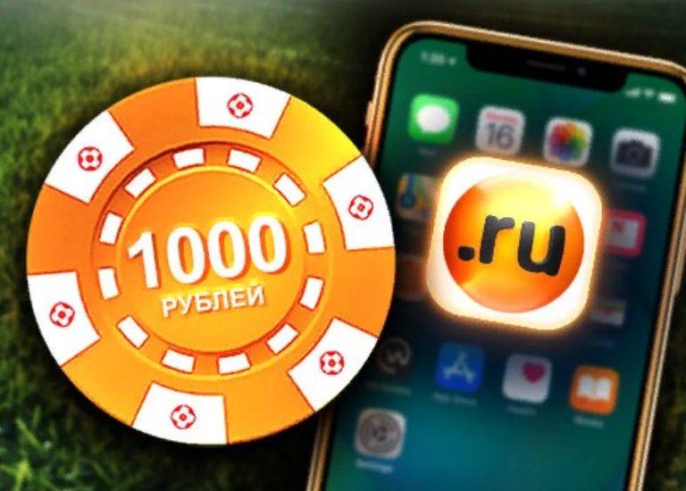 Винлайн дарит 1000 рублей