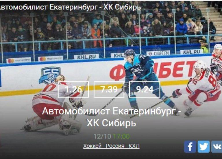 Екатеринбург — ХК Сибирь