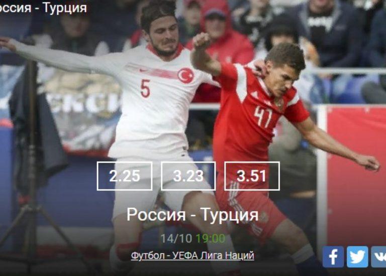 Россия — Турция