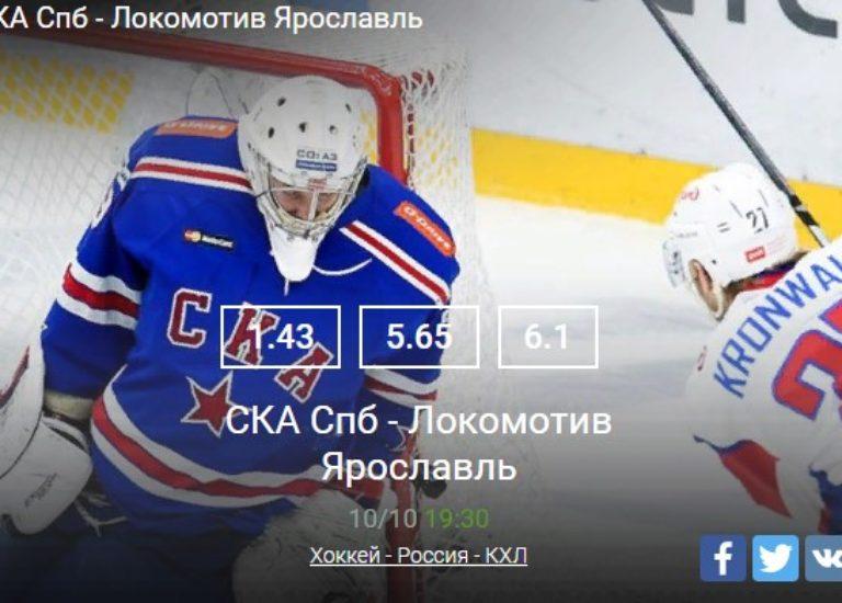 СКА Спб-Локомотив