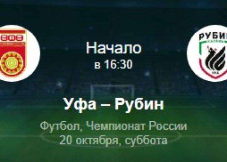 Уфа-Рубин