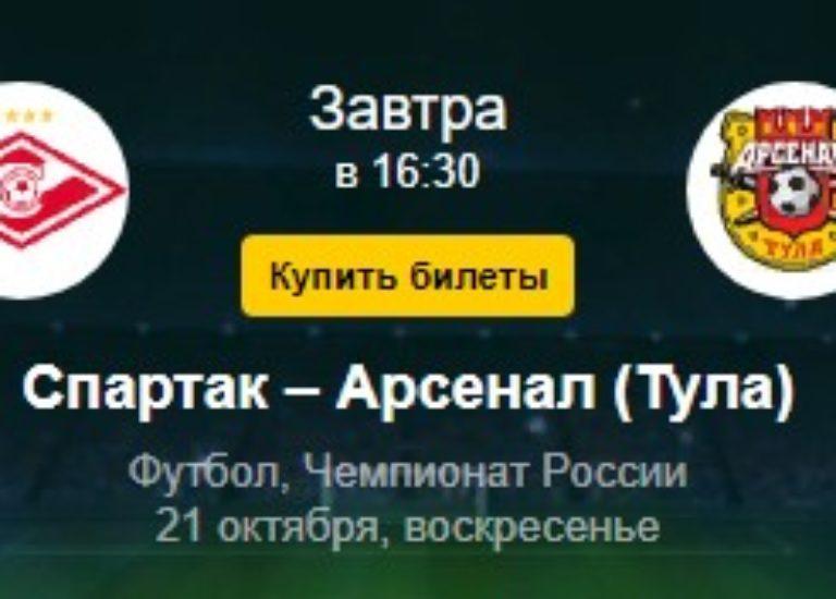 Спартак-Арсенал