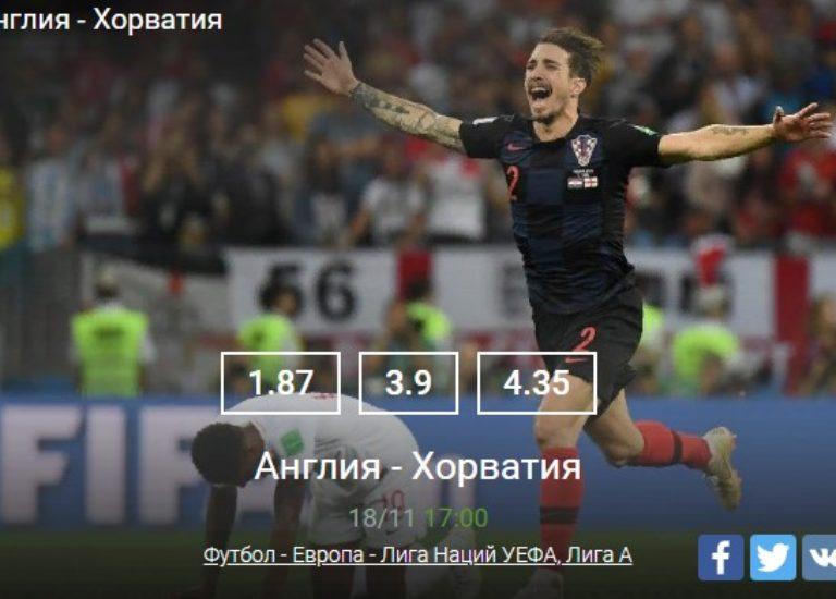 Англия-Хорватия