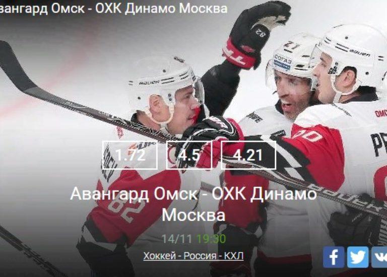 ХК Авангард Омск-Динамо Москва