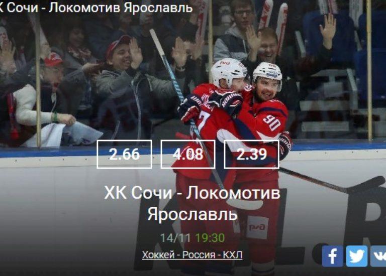 ХК Сочи-Локомотив Ярославль
