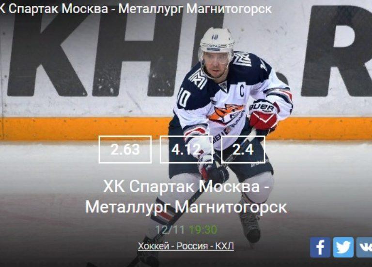 ХК Спартак Москва-Металлург Магнитогорск