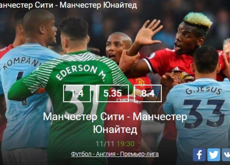 Манчестер Сити-Манчестер Юнайтед