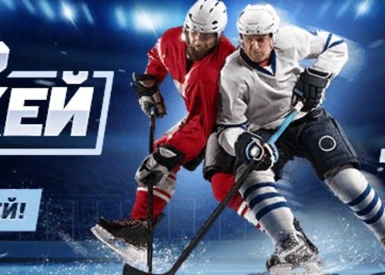 Ставь на хоккей и выигрывай