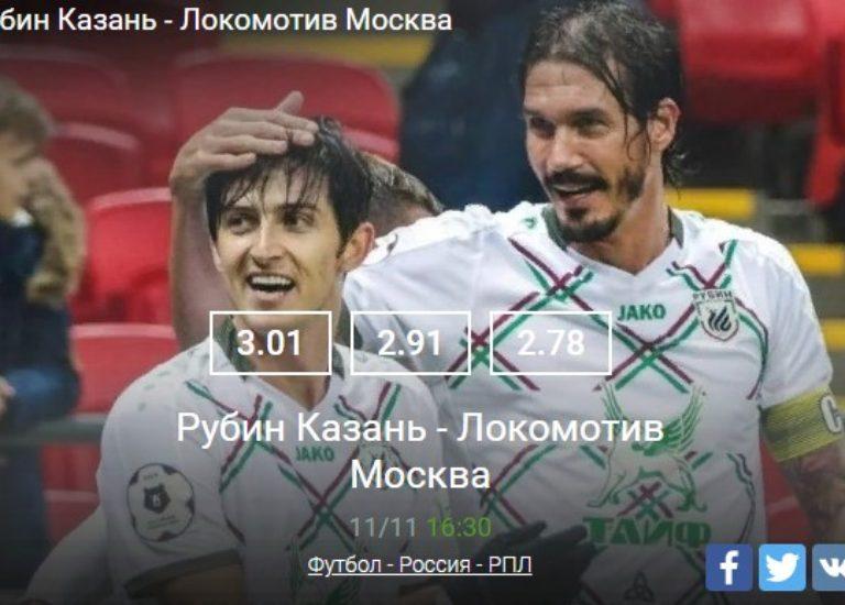 Рубин Казань-Локомотив