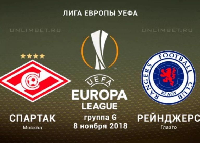 Спартак Москва-Рейнджерс