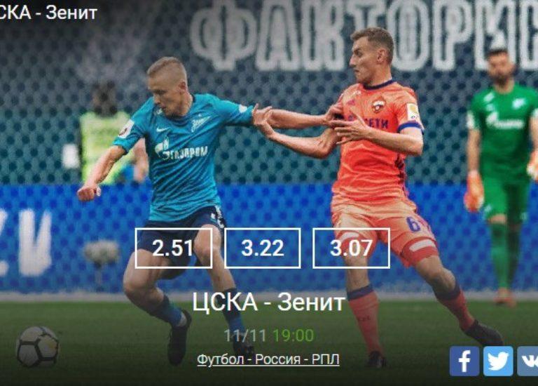 ЦСКА-Зенит