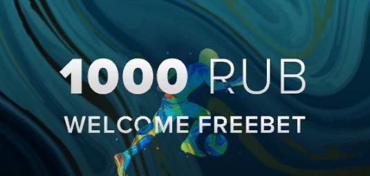 Бонус за первое пополнение от 200 рублей